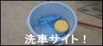 洗車機と手洗い洗車で自動車を綺麗にする方法
